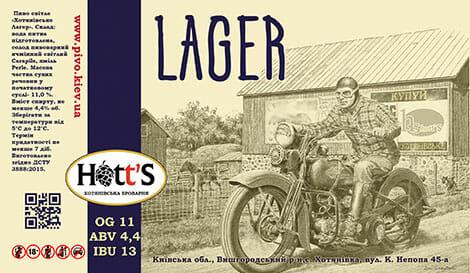 Пиво Lager